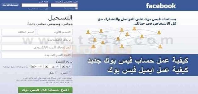 طريقة عمل حساب الفيس بوك