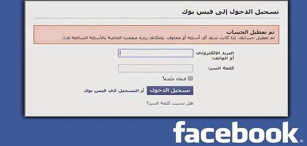 كيفية استرجاع حساب فيس بوك مغلق معلومة ثقافية