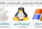 كيفية الهجرة من windows الى Linux