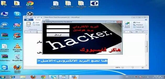 كيف يتم تحميل برامج هكر