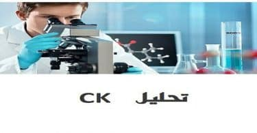 ماذا يعني تحليل ck