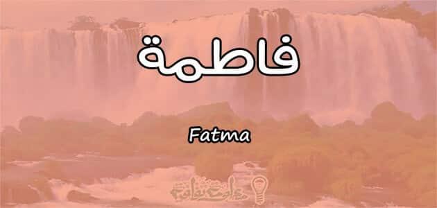ما معنى اسم فاطمة Fatma وشخصيتها وصفاتها