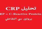 ما هو تحليل CRP