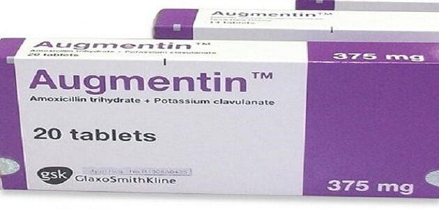 معلومات عن دواء Augmentin مضاد حيوي شراب واقراص معلومة ثقافية