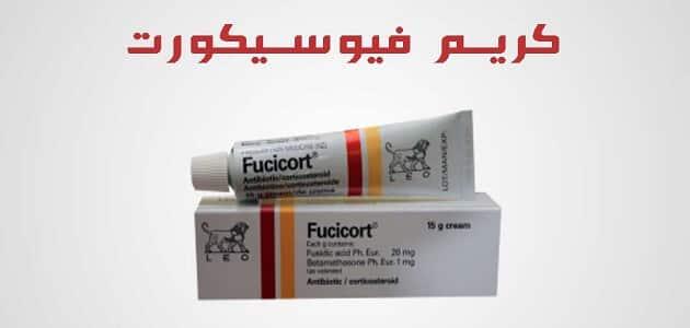 معلومات عن كريم فيوسيكورت Fucicort للحبوب والمنطقة الحساسة