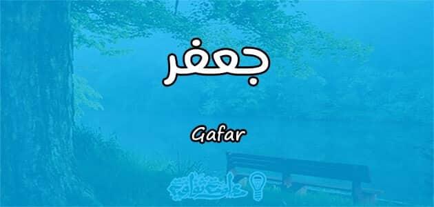 معنى اسم اجوان Agwan وأسرار شخصيتها وصفاتها | معلومة ثقافية