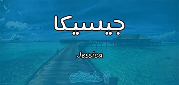 معنى اسم جيسيكا Jessica وصفات حاملة الاسم