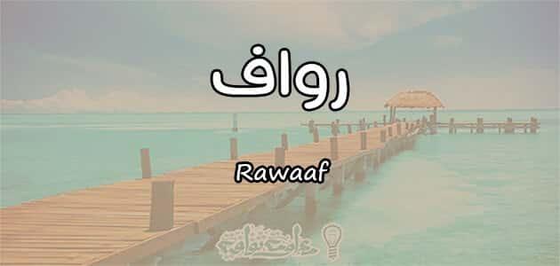 معنى اسم رواف Rawaaf وشخصيتها حسب علم النفس
