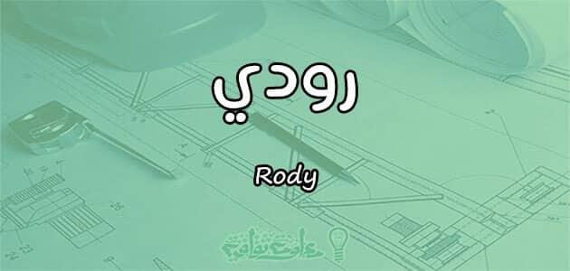 معنى اسم رودي Rody وأسرار شخصيتها
