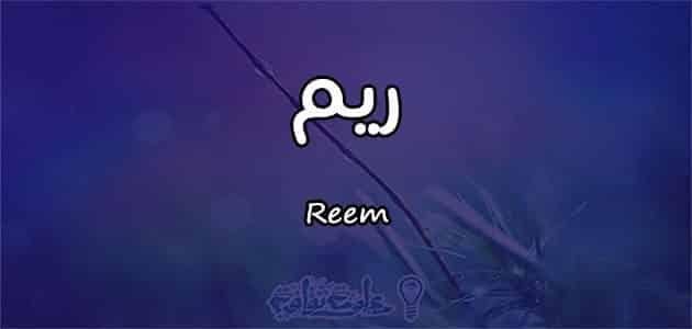 معنى اسم ريم Reem وصفات حاملة الاسم معلومة ثقافية