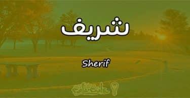 معنى اسم شريف Sherif وصفات حامل الاسم