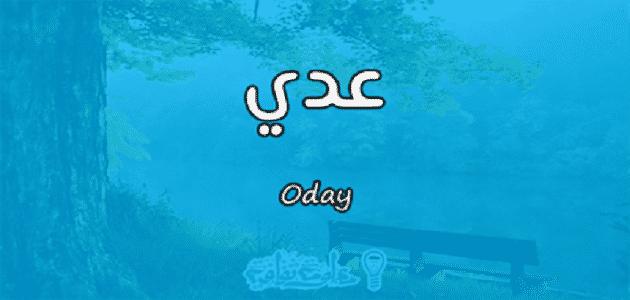 معنى اسم عدي Oday وصفات حامل الاسم