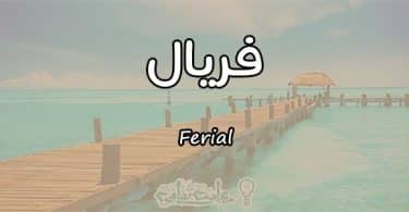 معنى اسم فريال Ferial وصفات حاملة الاسم
