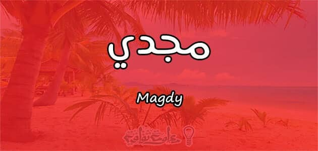 معنى اسم مجدي Magdy وصفات حامل الاسم