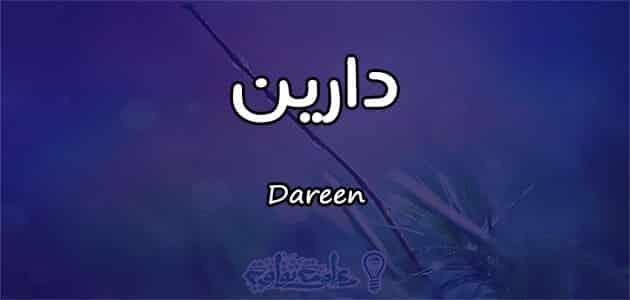 معني اسم دارين Dareen وأسرار شخصيتها