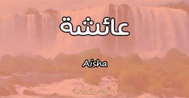 معني اسم عائشة Aisha وشخصيتها حسب علم النفس
