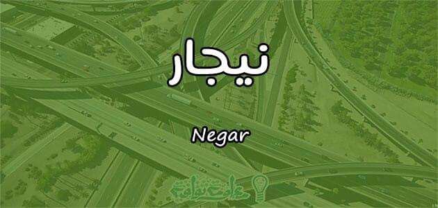 ممعنى اسم نيجار Negar وصفات حاملة الاسم