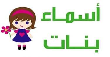 أسماء بنات دلع وكيوت للفيس بوك