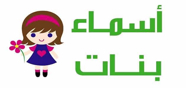 أسماء بنات دلع وكيوت للفيس بوك معلومة ثقافية