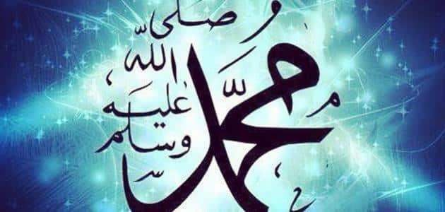 تفسير الصلاة على النبي في المنام