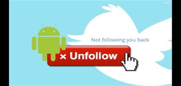 طريقة حذف المتابعين من تويتر
