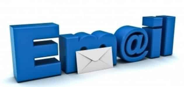 فتح رسائل البريد الالكتروني الخاص بي