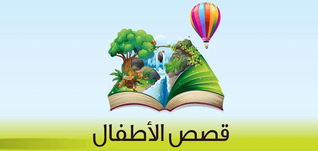 قصص أطفال إسلامية