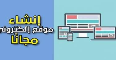 كيفية إنشاء موقع إلكتروني مجانًا على شبكة الإنترنت