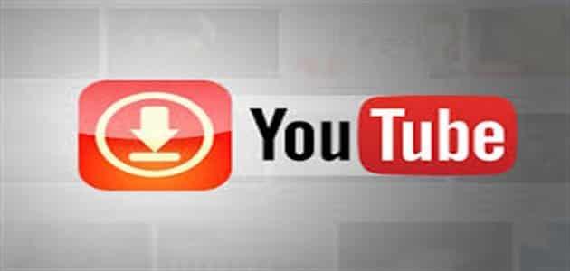 تحميل فيديو يوتيوب على الايفون