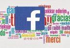 كيفية تحويل الفيس بوك إلى عربي