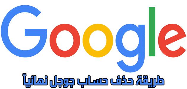 كيفية حذف حساب جوجل نهائياً