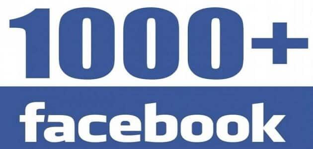 كيفية زيادة عدد المتابعين في الفيس بوك