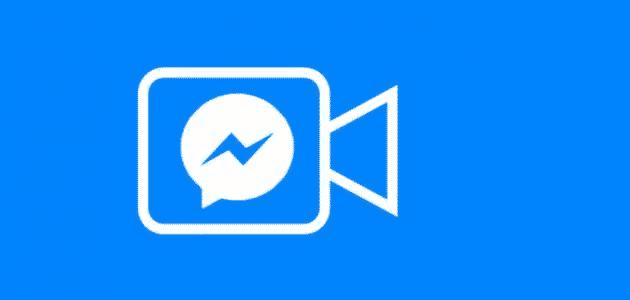 كيفية عمل مكالمة فيديو على الفيس بوك