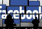 كيف انشر صفحتي على الفيس بوك مجاناً