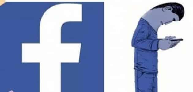 كيف تكون مشهور في الفيس بوك ؟