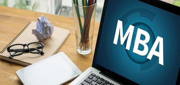ما هو المقصود بشهادة MBA ؟