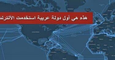 ما هي أول دولة عربية استخدمت الإنترنت