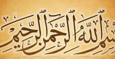 معنى بسم الله الرحمن الرحيم
