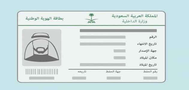 نموذج تجديد بطاقة الهوية الوطنية معلومة ثقافية