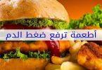 أطعمة ترفع ضغط الدم