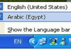 اظهار شريط اللغة على سطح المكتب