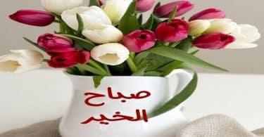 بوستات صباح الخير للأحباب والأصدقاء