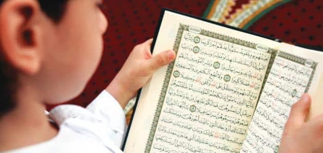 تفسير رؤية شخص يقرأ القرآن في المنام معلومة ثقافية