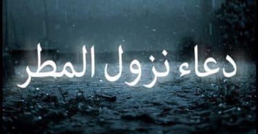 دعاء نزول المطر مكتوب