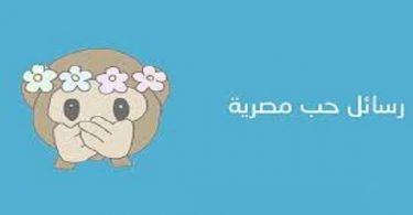 رسائل حب مصرية قصيرة وجديدة جدًا