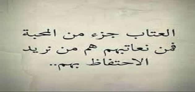 رسائل عتاب للحبيب لعدم أهتمام مثل السابق