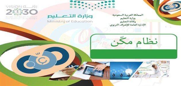 شرح نظام مكن التعليمي مع رابط الدخول