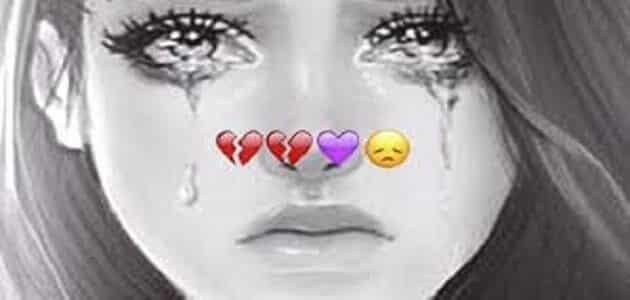 كلمات حزينة تسيل الدموع لها