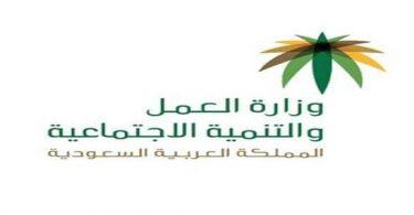 كيفية تجديد رخص العمل للمقيمين في السعودية