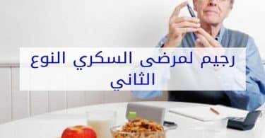 رجيم لمرضى السكري من النوع الثاني
